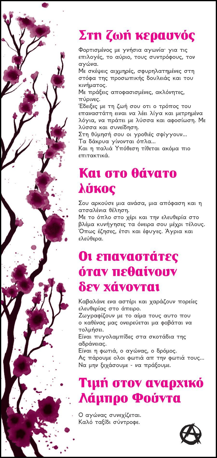 afisa_loul